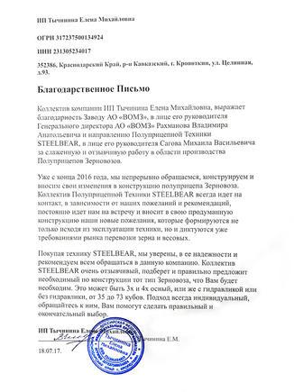 Производство полуприцепов-зерновозов АО «ВОМЗ» STEELBEAR отмечено Благодарственным Письмом!