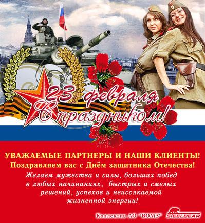 Поздравляем с Днём защитника Отечества!