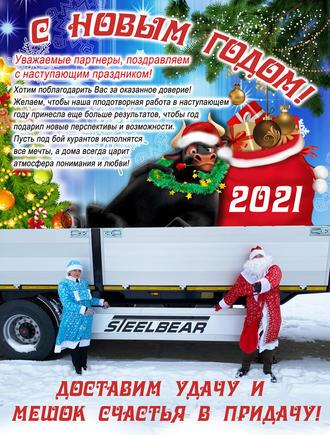 C наступающим Новым 2021 годом и Рождеством Христовым!